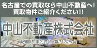 中山不動産株式会社